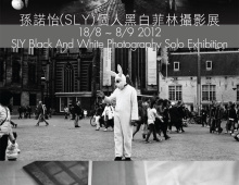 孫諾怡(SLY)個人黑白菲林攝影展